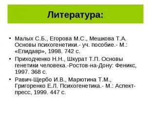Литература: Малых С.Б., Егорова М.С., Мешкова Т.А. Основы психогенетики.- уч. по