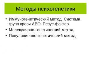 Методы психогенетики Иммуногенетический метод. Система групп крови АВО. Резус-фа