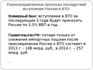 Разнонаправленные прогнозы последствий вступления России в ВТО: