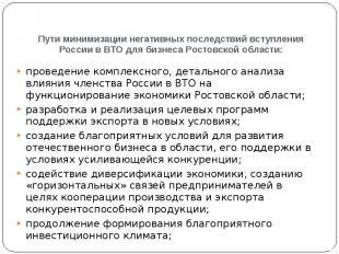Пути минимизации негативных последствий вступления России в ВТО для бизнеса Рост