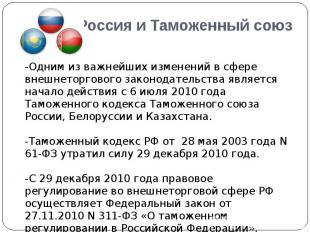 Россия и Таможенный союз