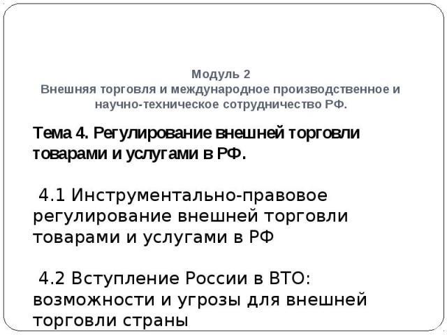 Модуль 2 Внешняя торговля и международное производственное и научно-техническое сотрудничество РФ.