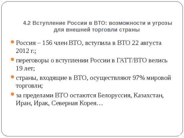 4.2 Вступление России в ВТО: возможности и угрозы для внешней торговли страны