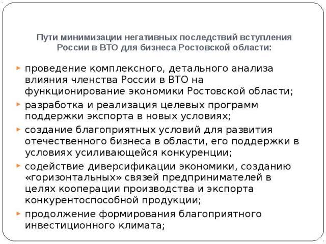 Пути минимизации негативных последствий вступления России в ВТО для бизнеса Ростовской области: