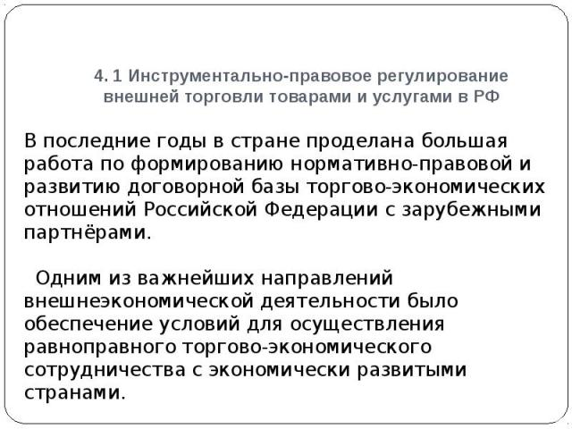 4. 1 Инструментально-правовое регулирование внешней торговли товарами и услугами в РФ