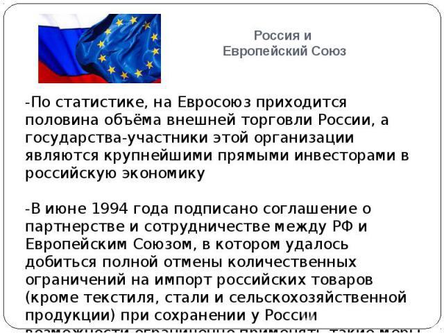 Россия и Европейский Союз