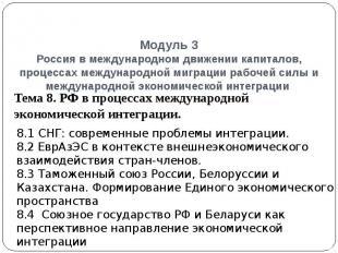 Модуль 3 Россия в международном движении капиталов, процессах международной мигр