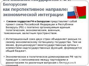 8.4 Союзное государство РФ и Белоруссии как перспективное направление экономичес