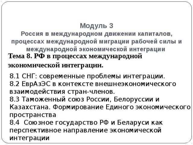 Модуль 3 Россия в международном движении капиталов, процессах международной миграции рабочей силы и международной экономической интеграции