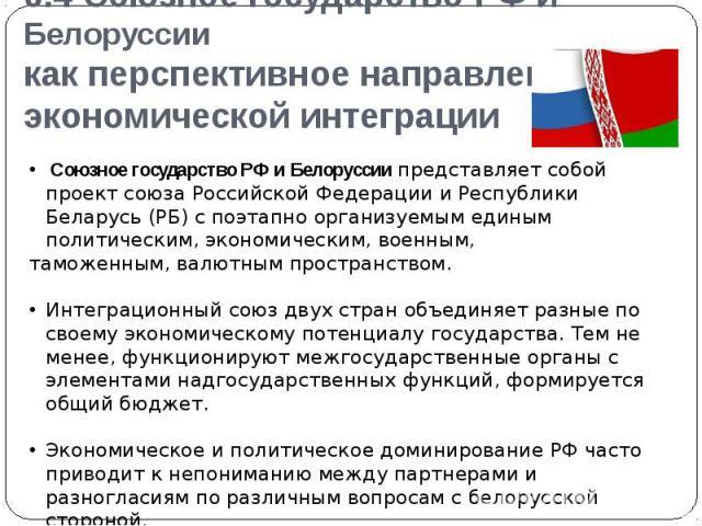 8.4 Союзное государство РФ и Белоруссии как перспективное направление экономической интеграции