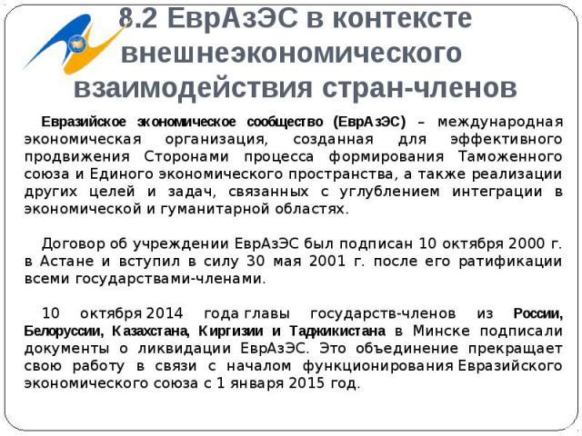 8.2 ЕврАзЭС в контексте внешнеэкономического взаимодействия стран-членов