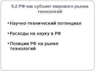 5.2 РФ как субъект мирового рынка технологий