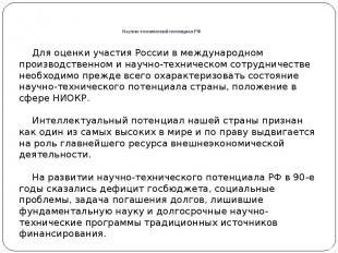 Научно-технический потенциал РФ