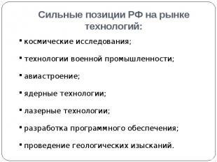 Сильные позиции РФ на рынке технологий: