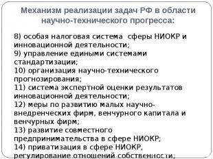 Механизм реализации задач РФ в области научно-технического прогресса: