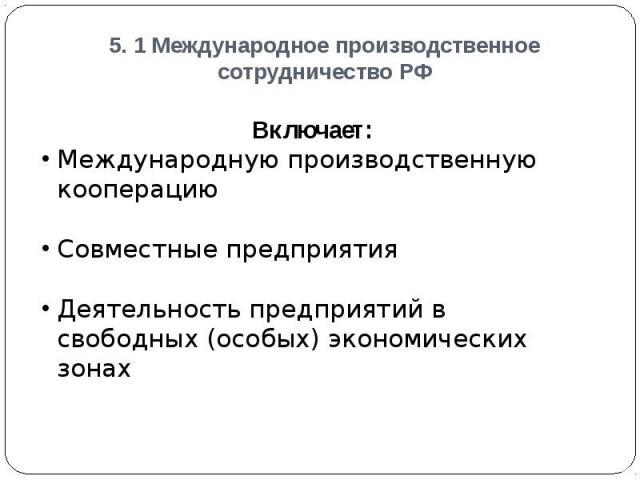 5. 1 Международное производственное сотрудничество РФ