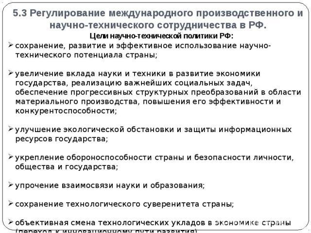 5.3 Регулирование международного производственного и научно-технического сотрудничества в РФ.