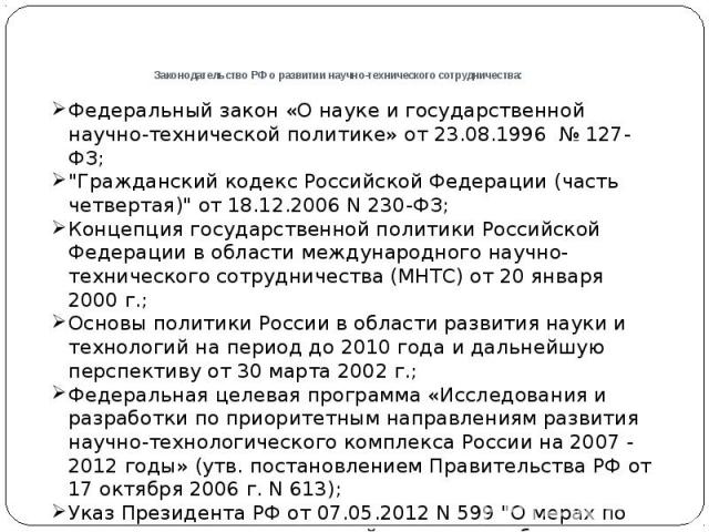Законодательство РФ о развитии научно-технического сотрудничества:
