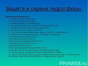 Практическое занятие № 2 Практическое занятие № 2 1. Характеристика