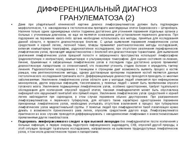 Даже при убедительной клинической картине диагноз лимфогранулематоза должен быть подтвержден морфологически, т.е. нахождением в гистологическом препарате многоядерных клеток Березовского – Штернберга. Наличие только одних однонядерных клеток Ходжкин…