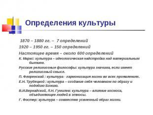 1870 – 1880 гг. – 7 определений 1870 – 1880 гг. – 7 определений 1920 – 1950 гг.