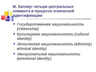 Государственная национальность (citizenship) Государственная национальность (cit