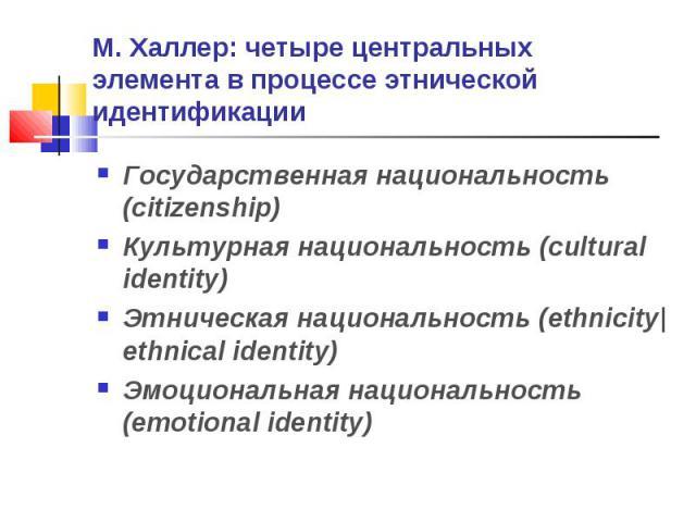 Государственная национальность (citizenship) Государственная национальность (citizenship) Культурная национальность (cultural identity) Этническая национальность (ethnicity|ethnical identity) Эмоциональная национальность (emotional identity)
