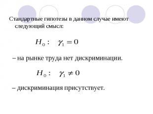 Стандартные гипотезы в данном случае имеют следующий смысл: Стандартные гипотезы