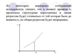 Из некоторых априорных соображений исследователь считает, что в момент времени t