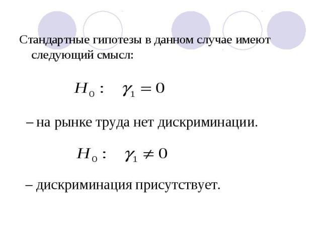 Стандартные гипотезы в данном случае имеют следующий смысл: Стандартные гипотезы в данном случае имеют следующий смысл: