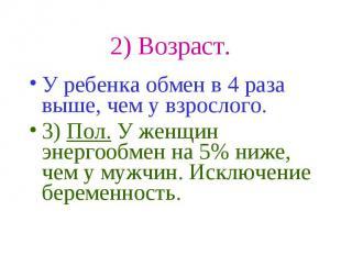 2) Возраст. У ребенка обмен в 4 раза выше, чем у взрослого. 3) Пол. У женщин эне