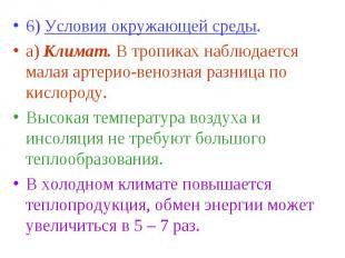 6) Условия окружающей среды. 6) Условия окружающей среды. а) Климат. В тропиках