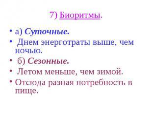 7) Биоритмы. а) Суточные. Днем энерготраты выше, чем ночью. б) Сезонные. Летом м