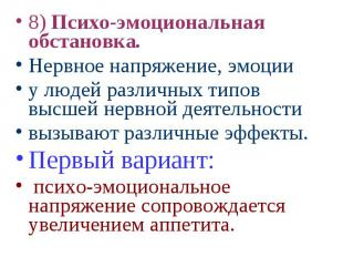 8) Психо-эмоциональная обстановка. 8) Психо-эмоциональная обстановка. Нервное на