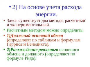 2) На основе учета расхода энергии. 2) На основе учета расхода энергии. Здесь су