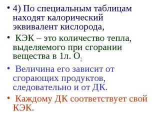 4) По специальным таблицам находят калорический эквивалент кислорода, 4) По спец