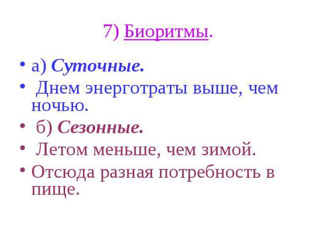 7) Биоритмы. а) Суточные. Днем энерготраты выше, чем ночью. б) Сезонные. Летом меньше, чем зимой. Отсюда разная потребность в пище.