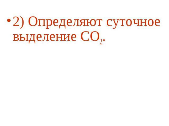 2) Определяют суточное выделение СО2. 2) Определяют суточное выделение СО2.