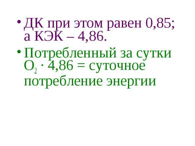 ДК при этом равен 0,85; а КЭК – 4,86. ДК при этом равен 0,85; а КЭК – 4,86. Потребленный за сутки О2 · 4,86 = суточное потребление энергии