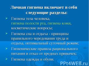Личная гигиена включает в себя следующие разделы: Личная гигиена включает в себя