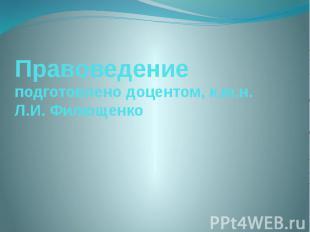 Правоведение подготовлено доцентом, к.ю.н. Л.И. Филющенко