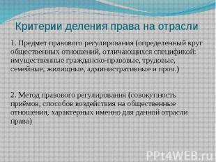 Критерии деления права на отрасли 1. Предмет правового регулирования (определенн
