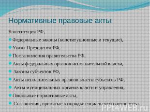 Нормативные правовые акты: Конституция РФ, Федеральные законы (конституционные и