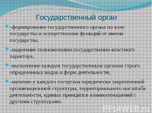 Государственный орган -формирование государственного органа по воле государства