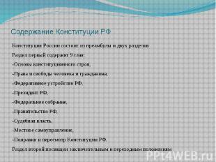 Содержание Конституции РФ Конституция России состоит из преамбулы и двух раздело