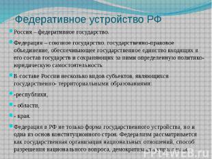 Федеративное устройство РФ Россия – федеративное государство. Федерация – союзно