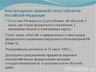 Конституционно-правовой статус субъектов Российской Федерации В составе РФ имеют