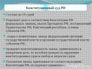 Состоит из 19 судей Разрешает дела о соответствии Конституции РФ федеральных зак
