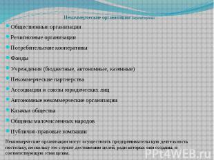 Некоммерческие организации (закрытый перечень) Общественные организации Религиоз