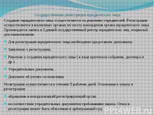 Государственная регистрация юридического лица Создание юридического лица осущест
